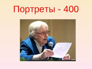 Портреты - 400