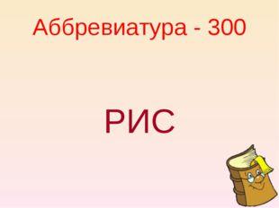 Аббревиатура - 300 РИС