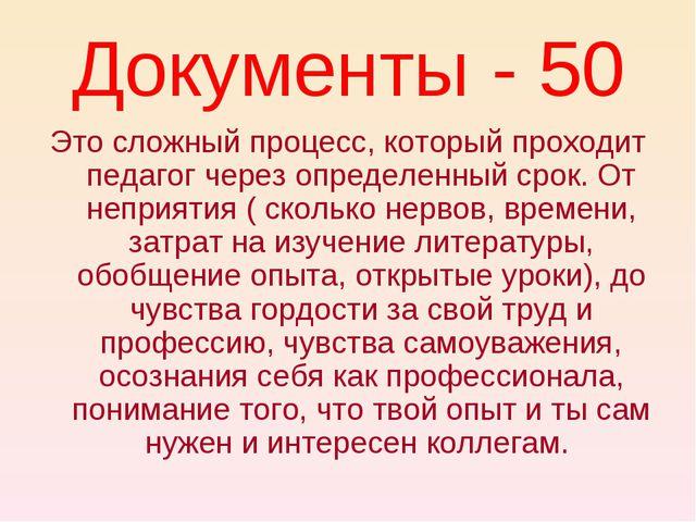 Документы - 50 Это сложный процесс, который проходит педагог через определенн...