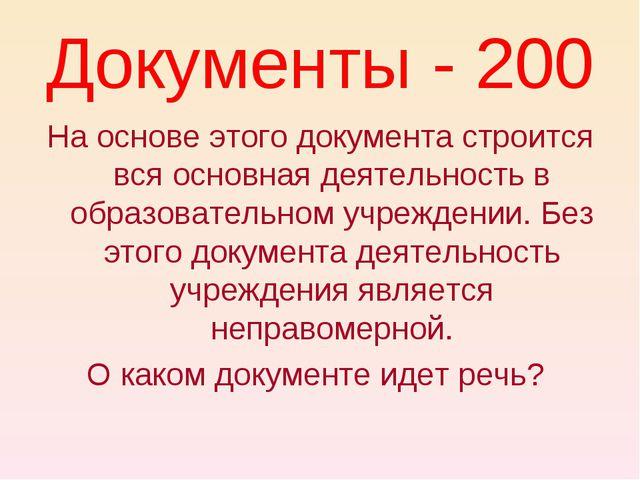 Документы - 200 На основе этого документа строится вся основная деятельность...
