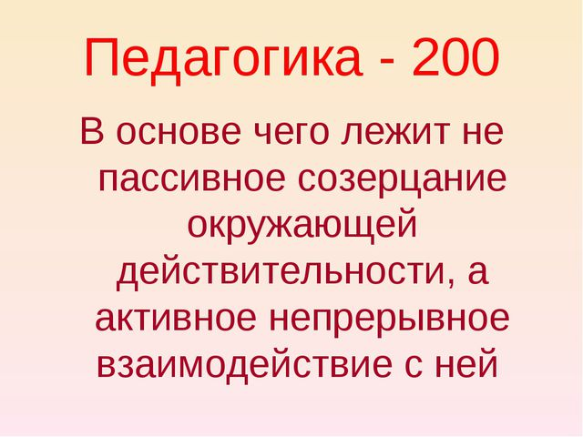 Педагогика - 200 В основе чего лежит не пассивное созерцание окружающей дейст...