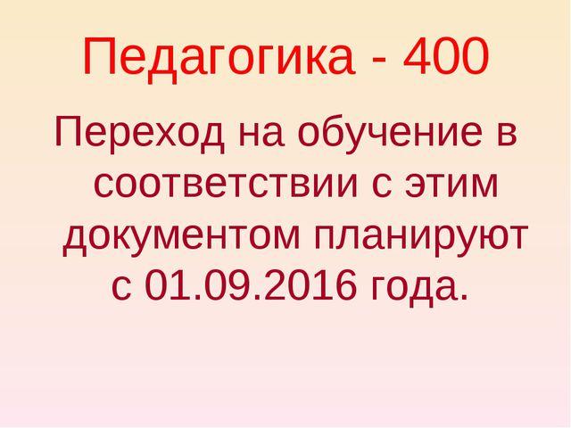 Педагогика - 400 Переход на обучение в соответствии с этим документом планиру...