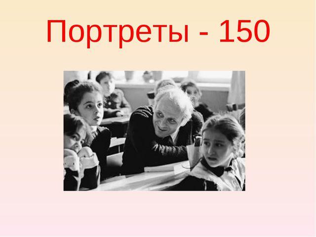 Портреты - 150