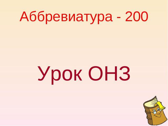 Аббревиатура - 200 Урок ОНЗ