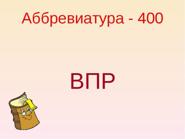 Аббревиатура - 400 ВПР