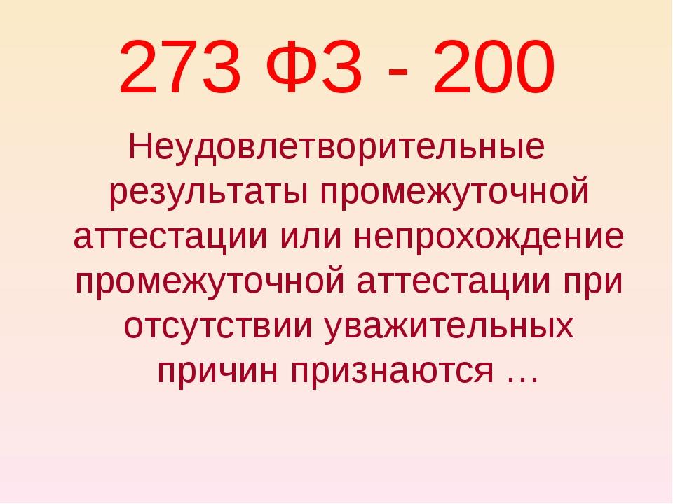 273 ФЗ - 200 Неудовлетворительные результаты промежуточной аттестации или неп...