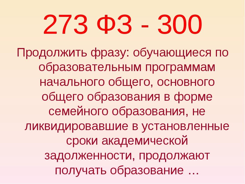 273 ФЗ - 300 Продолжить фразу: обучающиеся по образовательным программам нача...