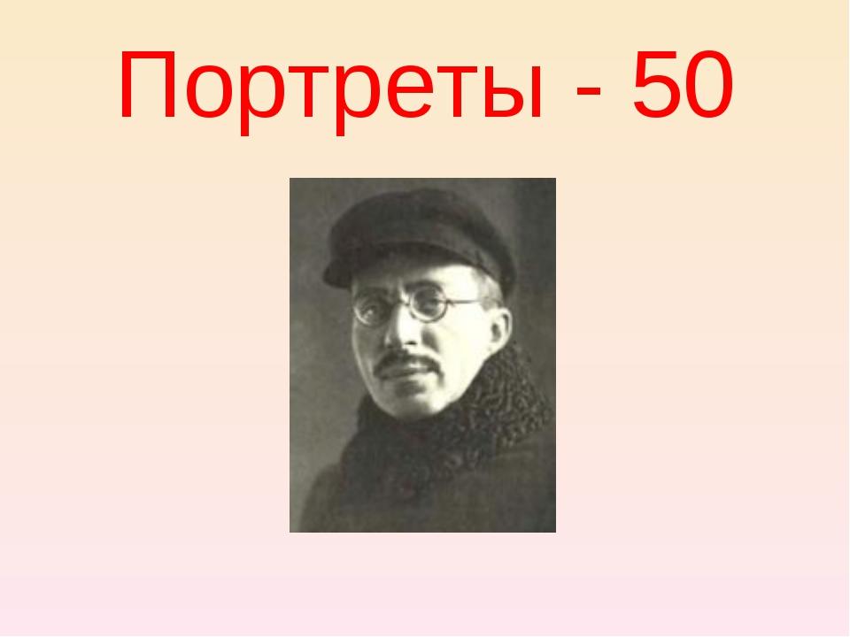 Портреты - 50