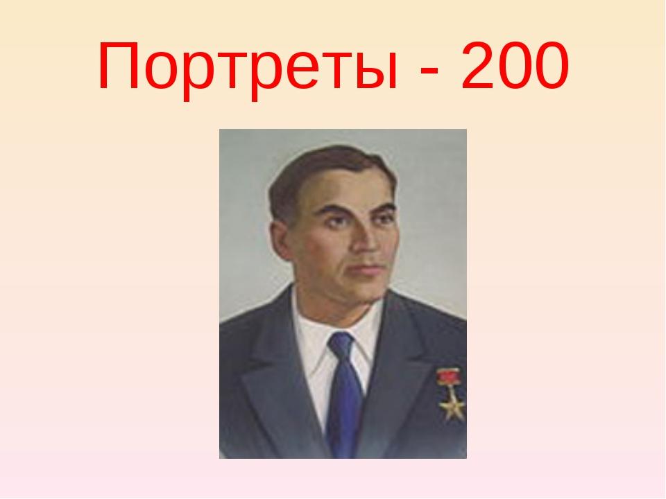 Портреты - 200