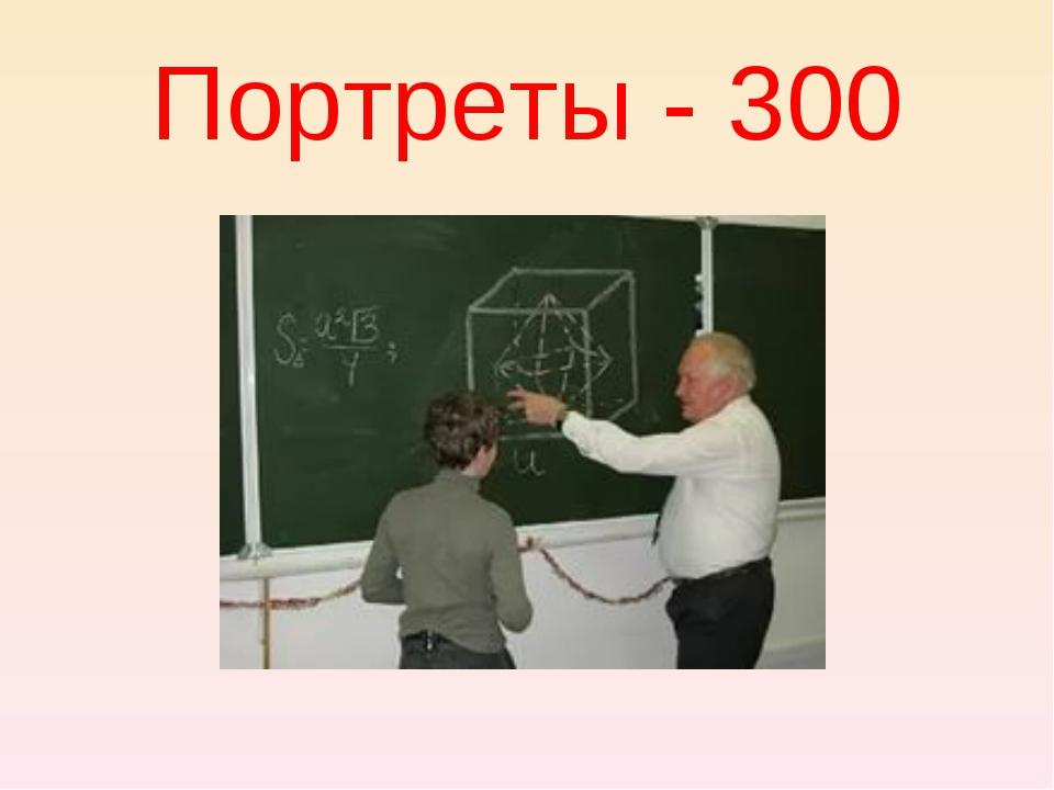 Портреты - 300
