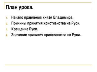 План урока. Начало правления князя Владимира. Причины принятия христианства н