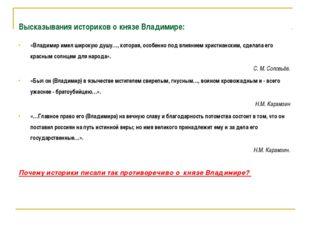 Высказывания историков о князе Владимире: «Владимир имел широкую душу…, кото