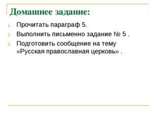 Домашнее задание: Прочитать параграф 5. Выполнить письменно задание № 5 . Под