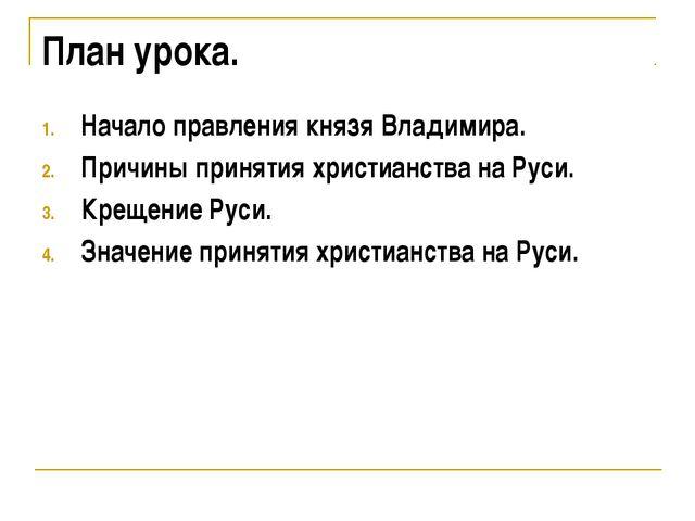 План урока. Начало правления князя Владимира. Причины принятия христианства н...