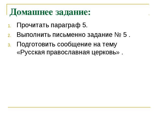Домашнее задание: Прочитать параграф 5. Выполнить письменно задание № 5 . Под...