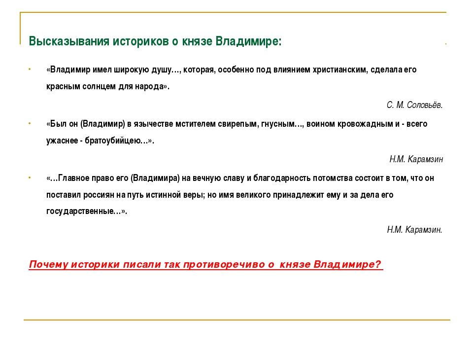 Высказывания историков о князе Владимире: «Владимир имел широкую душу…, кото...