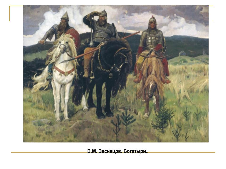 В.М. Васнецов. Богатыри.