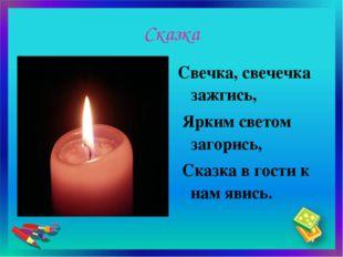 Сказка Свечка, свечечка зажгись, Ярким светом загорись, Сказка в гости к нам