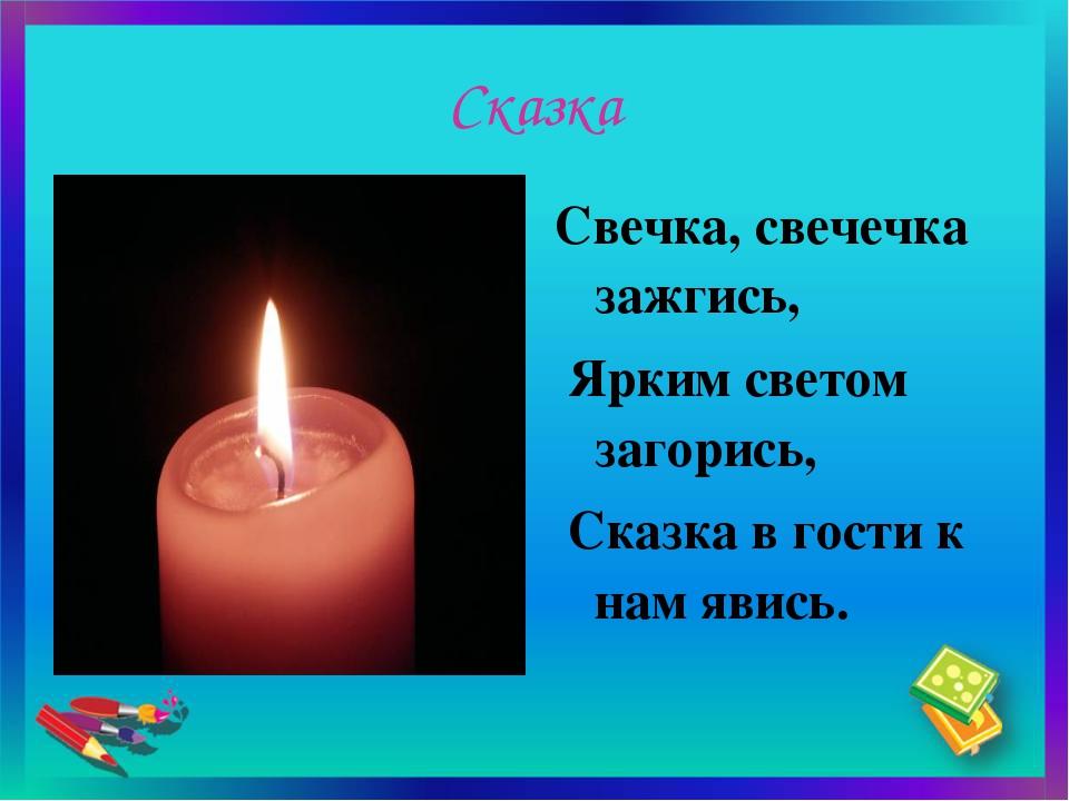 Сказка Свечка, свечечка зажгись, Ярким светом загорись, Сказка в гости к нам...