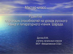 Мастер-класс Развитие творческих способностей на уроках русского языка и лите