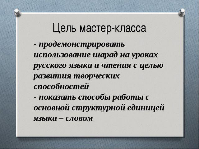 Цель мастер-класса - продемонстрировать использование шарад на уроках русског...