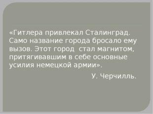 «Гитлера привлекал Сталинград. Само название города бросало ему вызов. Этот