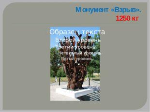 Монумент «Взрыв». 1250 кг