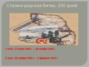 Сталинградская битва. 200 дней 1 этап: 17 июля 1942 г. – 18 ноября 1942 г. 2