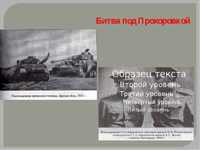 Битва под Прохоровкой