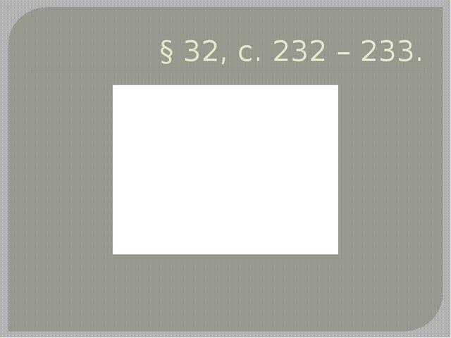 § 32, с. 232 – 233.