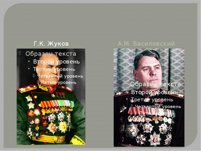 Г.К. Жуков А.М. Василевский