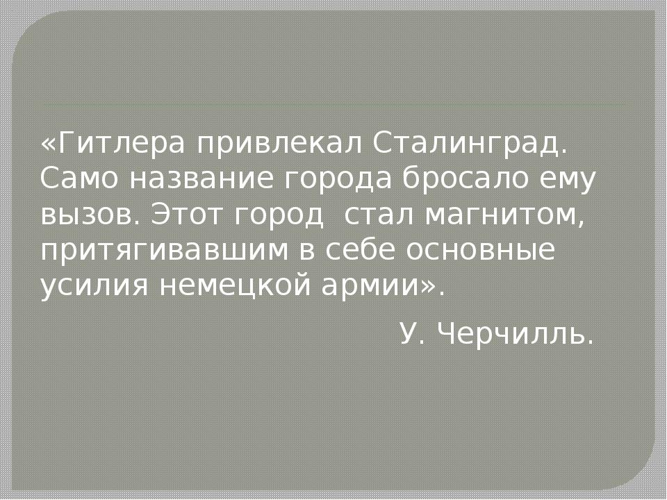 «Гитлера привлекал Сталинград. Само название города бросало ему вызов. Этот...