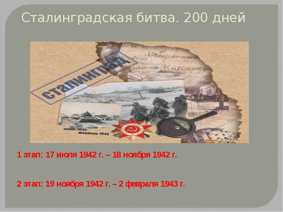 Сталинградская битва. 200 дней 1 этап: 17 июля 1942 г. – 18 ноября 1942 г. 2...