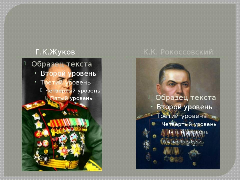 Г.К.Жуков К.К. Рокоссовский