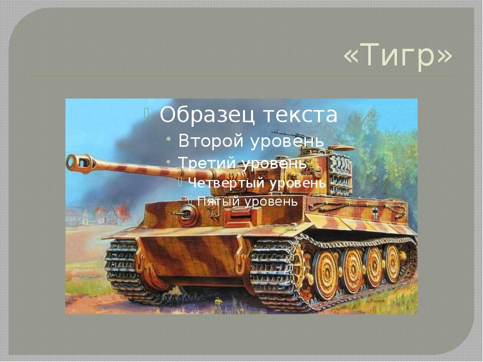 «Тигр»