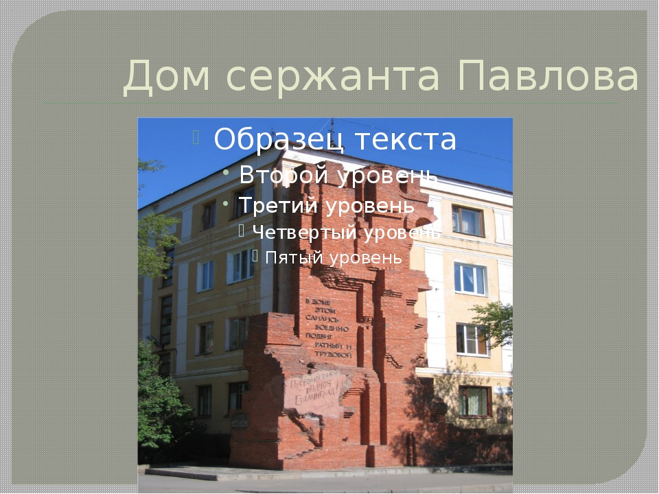 Дом сержанта Павлова