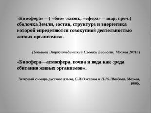 «Биосфера»—( «био»-жизнь, «сфера» – шар, греч.) оболочка Земли, состав, струк