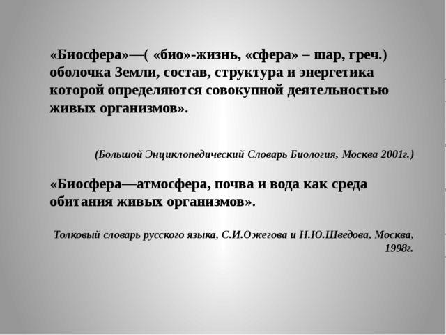 «Биосфера»—( «био»-жизнь, «сфера» – шар, греч.) оболочка Земли, состав, струк...