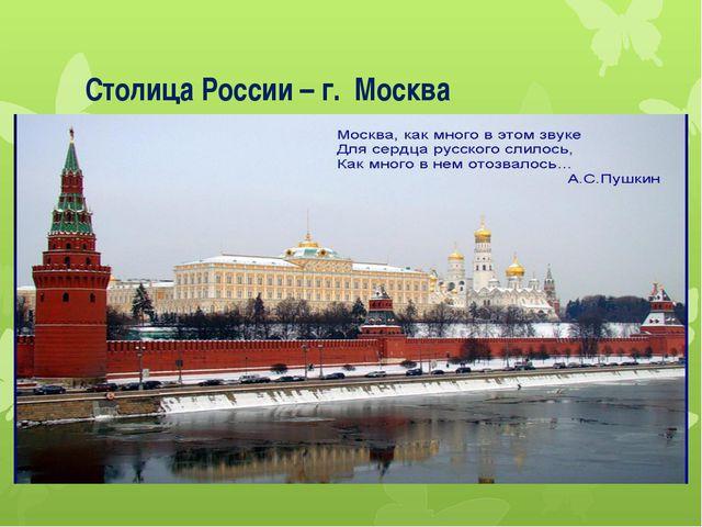 Столица России – г. Москва