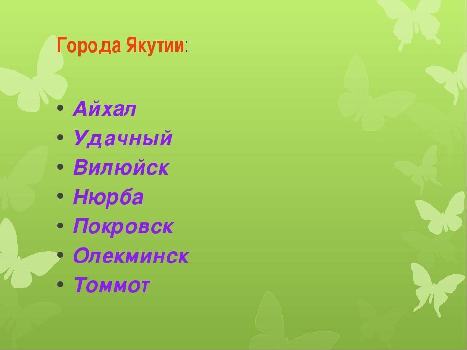 Города Якутии: Айхал Удачный Вилюйск Нюрба Покровск Олекминск Томмот