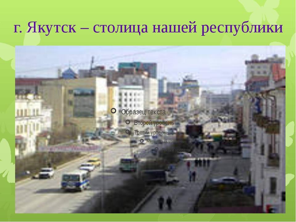 г. Якутск – столица нашей республики