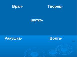 Врач- Творец- шутка- Ракушка- Волга-