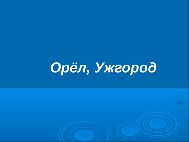 Орёл, Ужгород