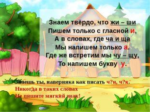 Знаем твёрдо, что жи – ши Пишем только с гласной и, А в словах, где ча и ща
