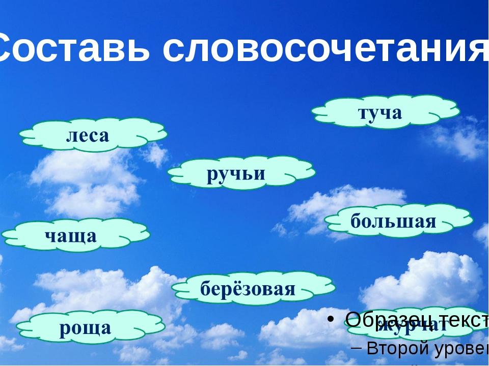 Составь словосочетания: