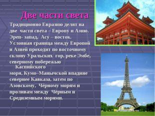 Две части света Традиционно Евразию делят на две части света – Европу и Азию.