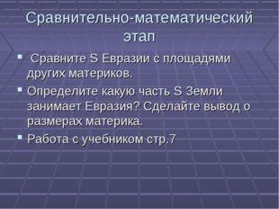 Сравнительно-математический этап Сравните S Евразии с площадями других матери