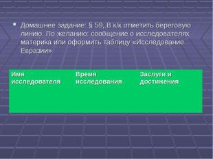 Домашнее задание: § 59,.В к/к отметить береговую линию. По желанию: сообщение