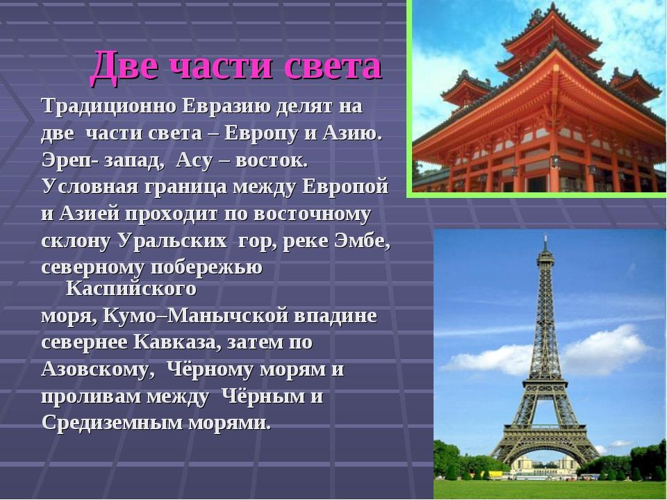 Две части света Традиционно Евразию делят на две части света – Европу и Азию....
