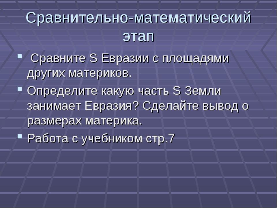 Сравнительно-математический этап Сравните S Евразии с площадями других матери...